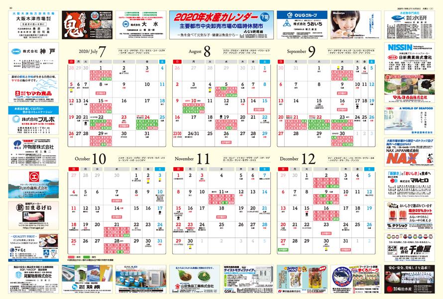 カレンダー 札幌 市場 中央 卸売